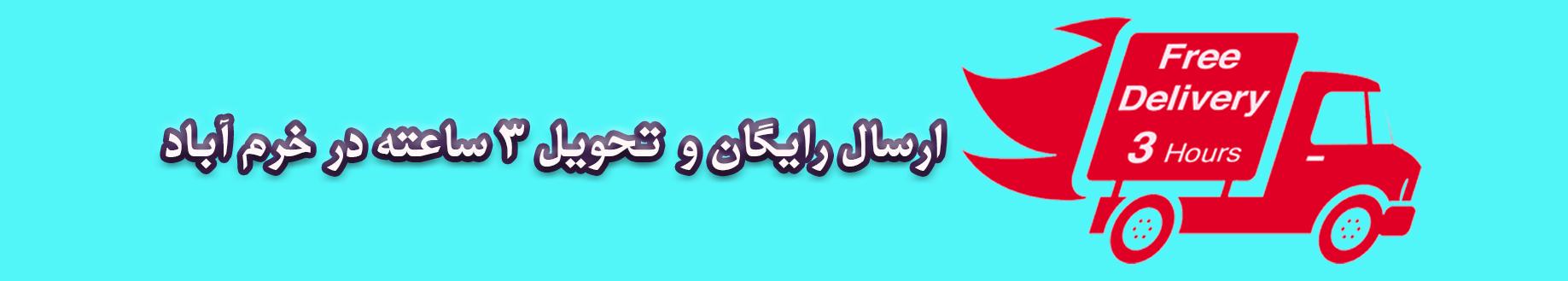 ارسال رایگان و تحویل 3 ساعته در خرم آباد